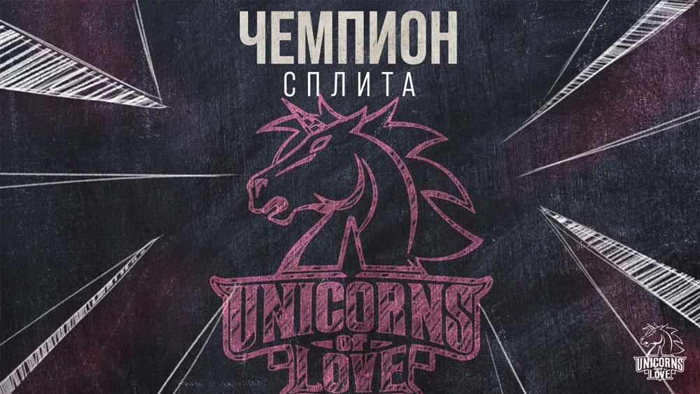 Unicorns of Love стали чемпионами летнего сплита Континентальной лиги League of Legends