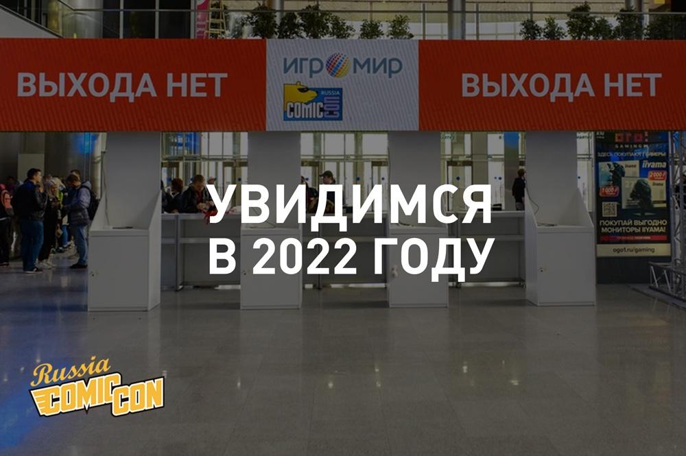 ИгроМира и Comic Con Russia 2021 не будет