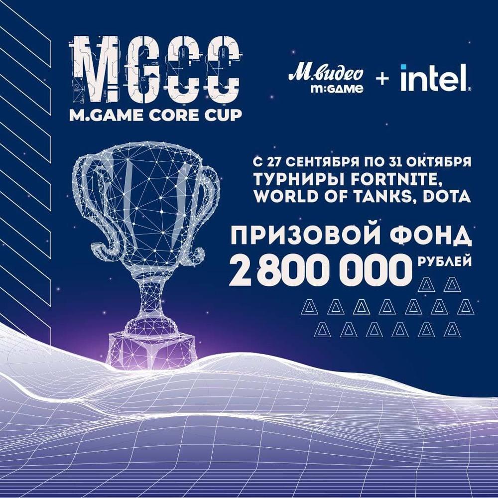 Турнир от Intel и М.Видео