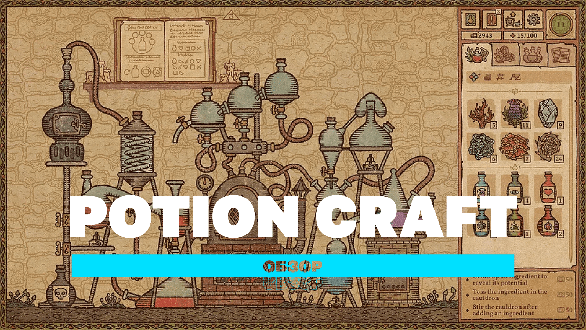 Химия Средневековья. Обзор игры Potion Craft