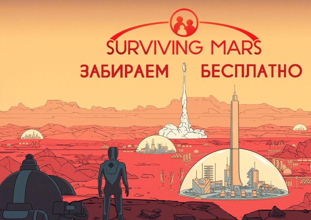 Раздача Surviving Mars
