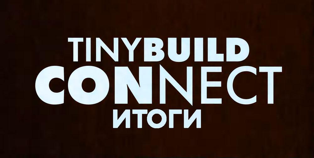 Что нам приготовило шоу tinyBuild Connect 2021