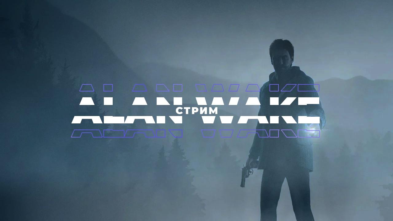 Стрим Alan Wake Remastered