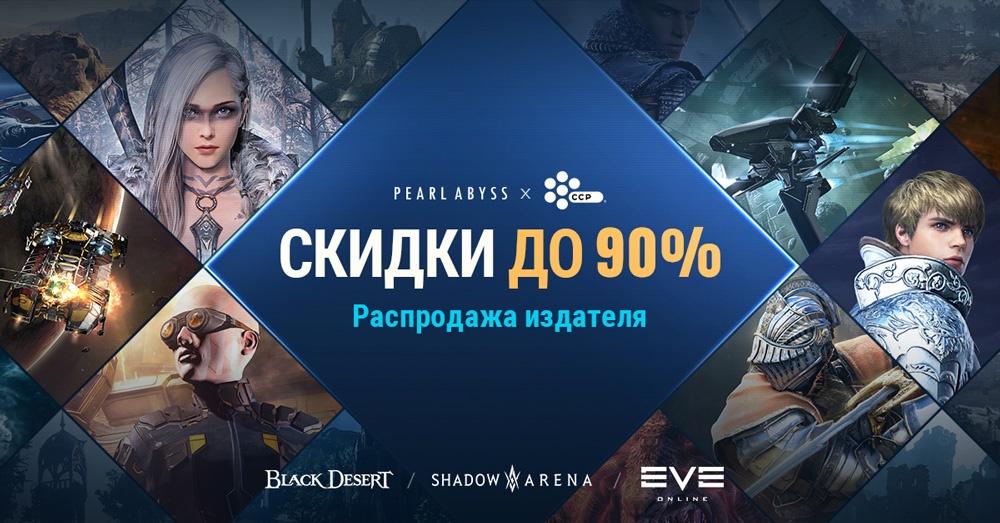 Стартовала совместная масштабная распродажа Pearl Abyss и CCP Games в Steam